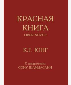 """Юнг К.Г. """"Красная книга"""""""