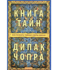 """Дипак Чопра """"Книга тайн"""""""