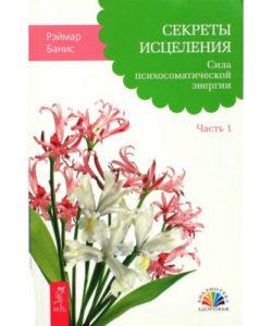 """Банис Р. """"Секреты исцеление"""" Часть 1"""