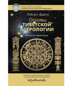 """Доржи Лобсанг """"Основы тибетской астрологии"""""""