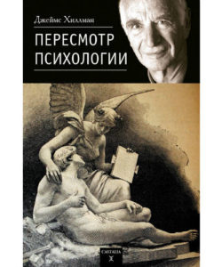 "Хиллман Дж. ""Пересмотр психологии"""
