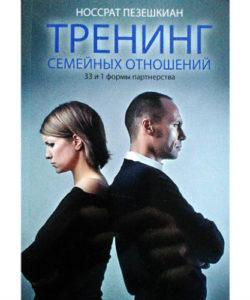 """Пезешкиан Н. """"Тренинг семейных отношений"""""""