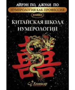"""Айрэн По, Джули По """"Китайская школа нумерологии"""" Книга 3"""