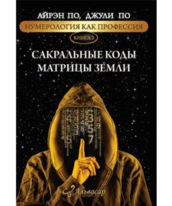 """Айрэн По, Джули По """"Сакральные коды матрицы"""" Книга 2"""