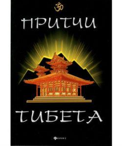 "Ли Шин Го ""Притчи Тибета"""