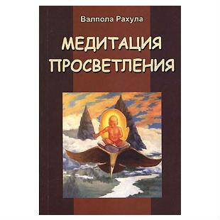 """Рахула Валпола """"Медитация просветления"""""""