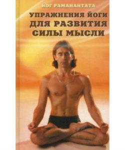 """Йог Раманантата """"Упражнения йоги для развития силы мысли"""""""