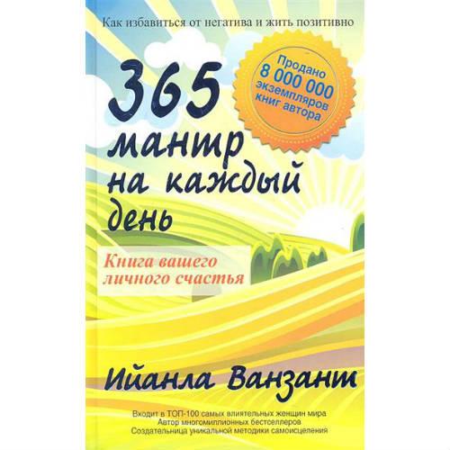 """Ванзант Ийанла """"365 мантр на каждый день"""""""