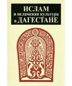Ислам и исламская культура в Дагестане