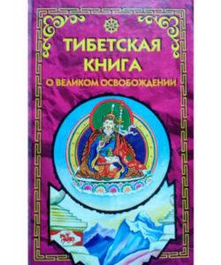 Тибетская книга о Великом Освобождении