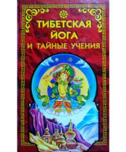 Тибетская йога и тайные учения