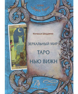 "Книга ""Зеркальный мир Таро Нью Вижн"""