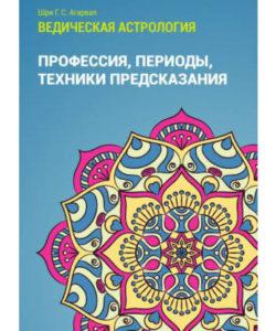 """Агарвал Шри Г.С. """"Ведическая астрология"""" Том 3"""