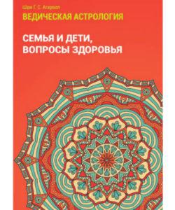 """Агарвал Шри Г.С. """"Ведическая астрология"""" Том 2"""