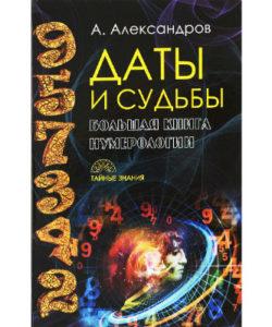 "Александров А. ""Даты и судьбы"""