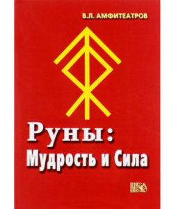 """Амфитеатров В.Л. """"Руны: Мудрость и сила"""""""