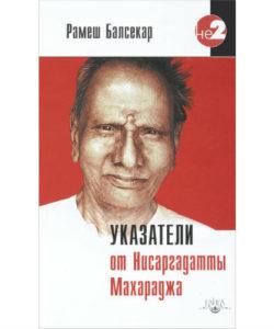 "Балсекар Р. ""Указатели от Нисаргадатты Махараджа"""