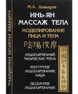 """Давыдов М. """"Инь-Ян массаж тела"""""""