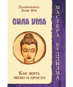 """Дхаммананда, Хсин Юн """"Сила ума. Как жить легко и просто"""""""