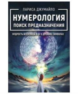 """Джумайло Л. """"Нумерология поиск предназначения"""""""