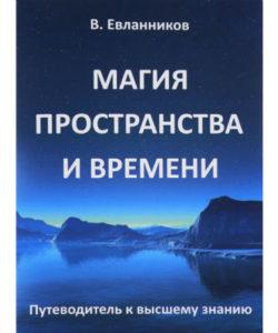 """Евланников В. """"Магия пространства и времени"""""""