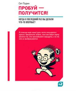 """Годин Сет """"Пробуй – получится!"""""""