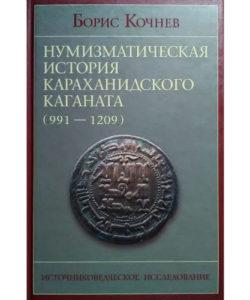"""Кочнев Б. """"Нумизматическая история Караханидского каганата"""" (991-1209)"""
