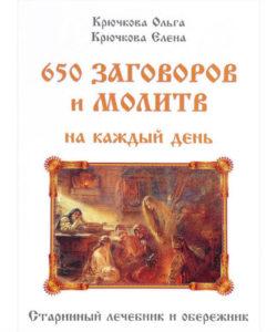 """Крючкова """"650 заговоров и молитв на каждый день"""""""