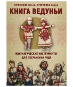 """Крючкова """"Книга Ведуньи"""""""
