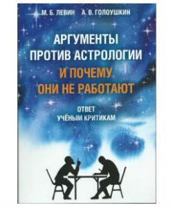 """Левин М.Б. """"Аргументы против Астрологии. И почему они не работают"""""""