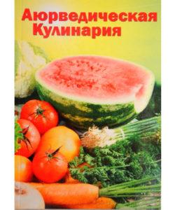 """Морнингстар Амадеа """"Аюрведическая кулинария"""""""