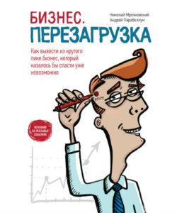 "Мрочковский Н., Парабеллум А. ""Бизнес. Перезагрузка"""