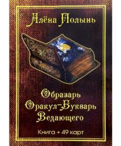 """Полынь Алена """"Образарь. Оракул-Букварь Ведающего"""" (карты)"""