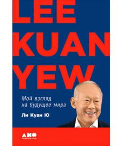 """Ли Куан Ю """"Мой взгляд на будущее мира"""""""