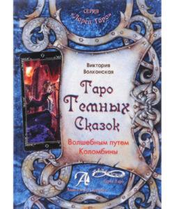 """Книга """"Таро темных сказок"""""""