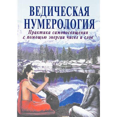 """Ананда В., Кумар Р. """"Ведическая нумерология"""""""