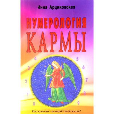 """Арциковская И. """"Нумерология кармы"""""""