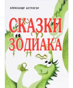"Астрогор А. ""Сказки Зодиака"""