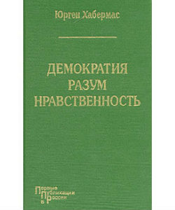 """Хабермас Юрген """"Демократия. Разум. Нравственность"""""""