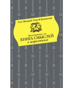 """Жицкий С., Кужавский С. """"Притчетерапия, или Книга смыслей о маркетинге"""""""