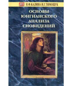"""Калина Н., Тимощук И. """"Основы юнгианского анализа сновидений"""""""