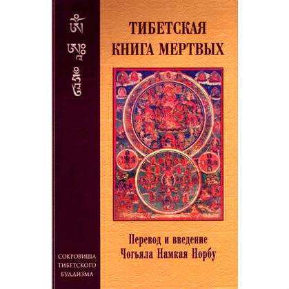 """Чогьял Намкай Норбу """"Тибетская книга мертвых"""""""