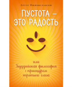 """Пшибыславски Артур """"Пустота – это радость"""""""