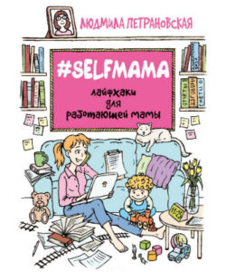 """Петрановская Л. """"Selfmama. Лайфхаки для работающей мамы"""""""