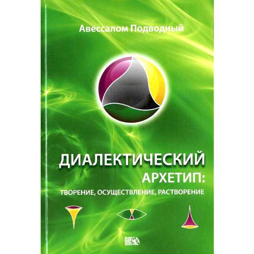 """Авессалом Подводный """"Диалектический архетип"""""""