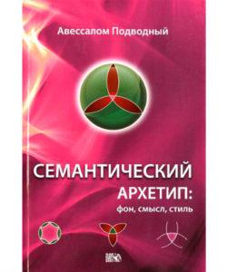 """Авессалом Подводный """"Семантический архетип"""""""