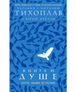 "Тихоплав В. и Т. ""Книга о душе"""