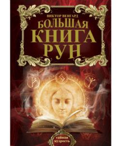 """Венгард В. """"Большая книга Рун"""""""