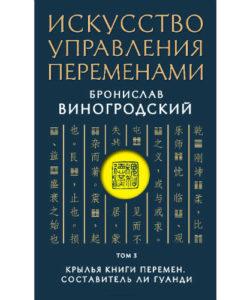 """Виногродский Б. """"Искусство управления переменами"""" Том 3"""