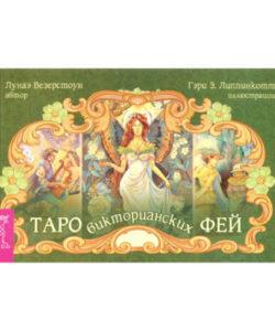 "Книга ""Таро викторианских фей"""